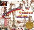 画像1: RAINBOW 1976 TOUR REHEARSAL 【2CD】 (1)