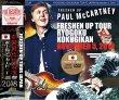 画像1: PAUL McCARTNEY / FRESHEN UP RYOGOKU KOKUGIKAN 2018 【2CD+DVD】 (1)