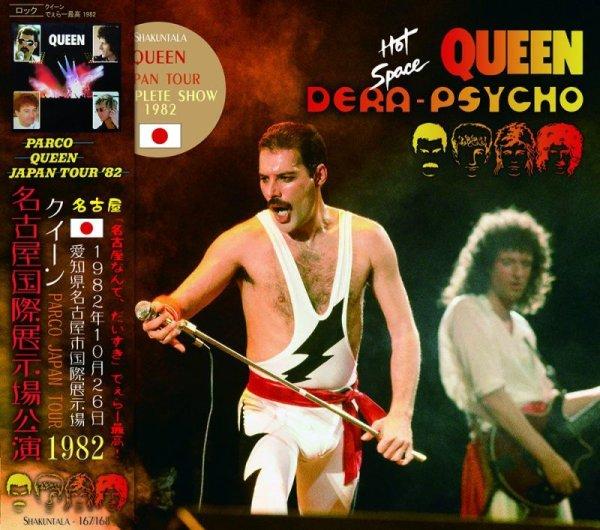 画像1: QUEEN / DERA PSYCHO - LIVE IN NAGOYA 1982 - 【2CD】 (1)