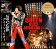 画像1: QUEEN / ROCK BUDOKAN II 1981 【2CD】 (1)