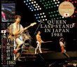画像1: QUEEN / LAST STAND IN JAPAN 1985 【2CD】 (1)