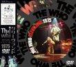 画像1: THE WHO / CLEVELAND 1975 【DVD】 (1)