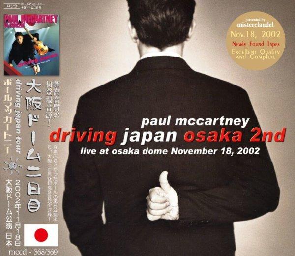 画像1: PAUL McCARTNEY / DRIVING JAPAN OSAKA 2nd 【2CD】 (1)